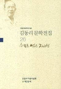 탄생 100주년 기념 김동리 문학전집. 26: 수필과 엮은 자서전