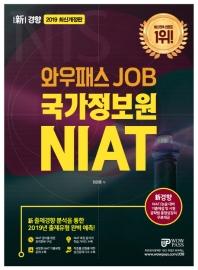 와우패스 JOB 국가정보원 NIAT(2019)