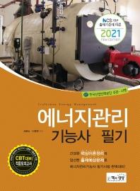 에너지관리기능사 필기(2021)