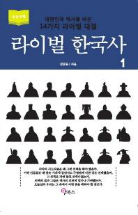 라이벌 한국사. 1(큰글자책)