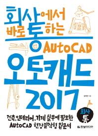 회사통 회사에서 바로 통하는 오토캐드 Auto CAD 2017