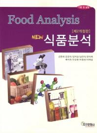 New 식품분석
