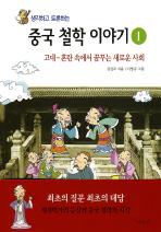 생각하고 토론하는 중국 철학 이야기 1