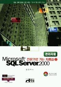 SQL SERVER 2000(관리자용)