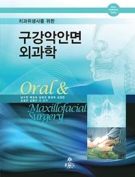 치과위생사를 위한 구강악안면외과학