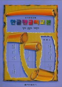 한글펜글씨교본 단기완성교재