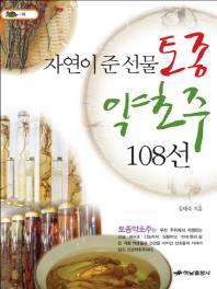 자연이 준 선물 토종약초주 108선