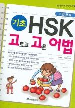 HSK 고르고 고른 어법 (기초)