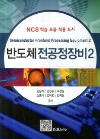 반도체 전공정장비. 2