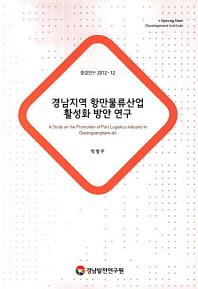 경남지역 항만물류산업 활성화 방안 연구
