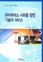 유비쿼터스 사회를 향한 기술과 서비스