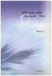 생명 안에 있는 하나님의 구원