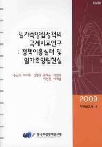 일가족양립정책의 국제비교연구: 정책이용실태 및 일가족 양립현실