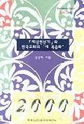 제삼천년기와 한국교회의 새복음화