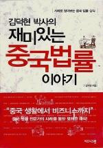 김덕현 박사의 재미있는 중국법률 이야기