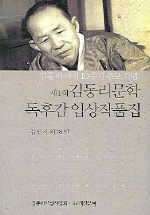 김동리 서거 10주기 추모 기념 제1회 김동리문학 독후감 입상작품집