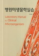 병원미생물학 실습
