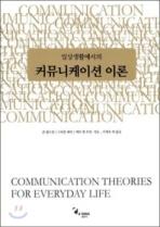 일상생활에서의 커뮤니케이션 이론