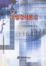 현대 국방경제론. 2