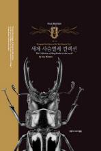 세계 사슴벌레 컬렉션