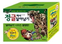정글에서 살아남기 세트