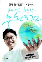한국 홍보전문가 서경덕의 세계를 향한 무한도전