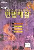 쉬우리 민법해설(공인중개사)(2003)