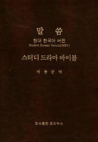 말씀 현대 한국어 버전 스터디 드라마 바이블