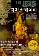지저스 페이퍼(예수문서)