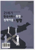 21세기 한국사회의 통합과 정책이념의 방향