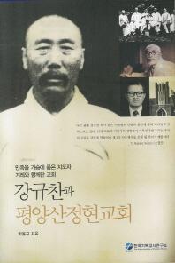 강규찬과 평양산정현교회