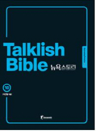 Talklish Bible 뉴욕스토리. 10: Expressing Period
