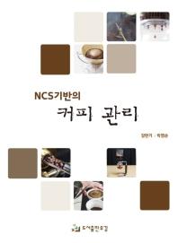 NCS기반의 커피 관리