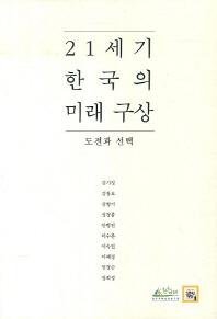 21세기 한국의 미래 구상