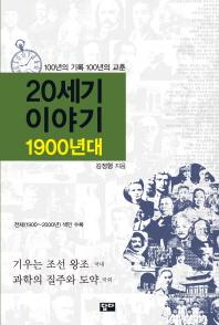 20세기 이야기: 1900년대