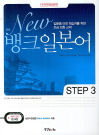 New 뱅크 일본어 Step. 3