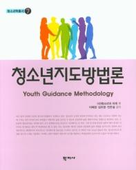 청소년지도방법론