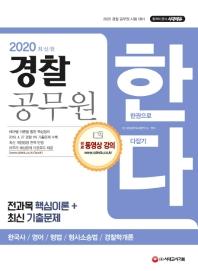 경찰 공무원 한다(2020)