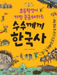 초등학생이 가장 궁금해하는 수수께끼 한국사
