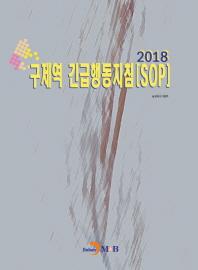 구제역 긴급행동지침 SOP(2018)