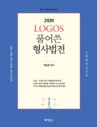 Logos 풀어쓴 형사법전(2020)