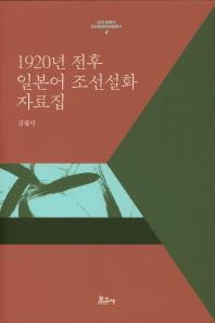 1920년 전후 일본어 조선설화 자료집
