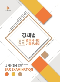 Union 경제법 변호사시험 선택과목 기출문제집(2020)