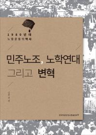 민주노조, 노학연대 그리고 변혁