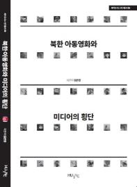 북한 아동영화와 미디어의 횡단