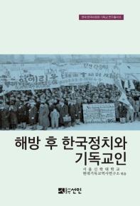 해방 후 한국정치와 기독교인