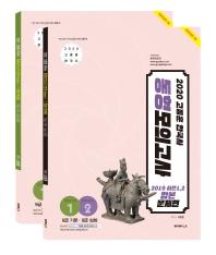 고종훈 한국사 동형모의고사 세트(2019 시즌1+시즌2 합본)(2020)