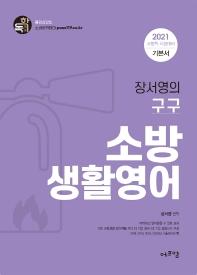 장서영의 구구 소방생활영어(2021)