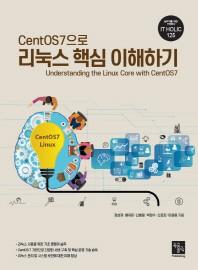 CentOS7으로 리눅스 핵심 이해하기
