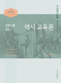 박문각 임용 선생님을 위한 역사교육론(2022)
